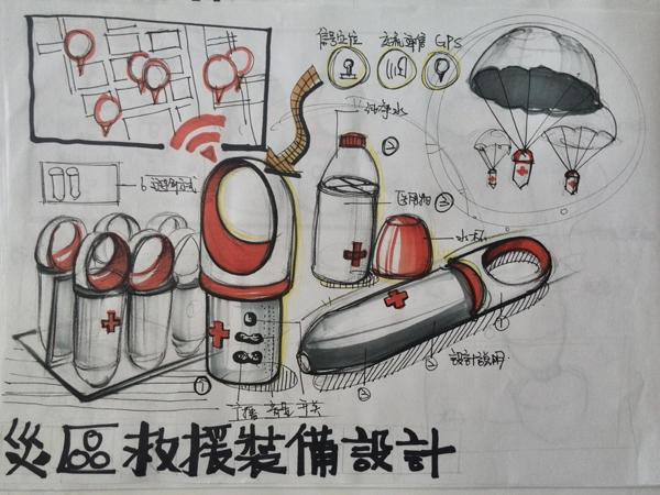 主页 > 作品欣赏 >  工业设计                          首页 上一页